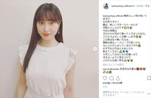 土屋太鳳 オードリー・ヘプバーン Instagram 写真集