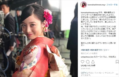 橋本環奈 Instagram インスタ フォロワー 100万人 晴れ着 着物