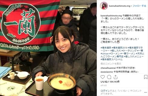 橋本環奈 Instagram インスタ フォロワー 100万人