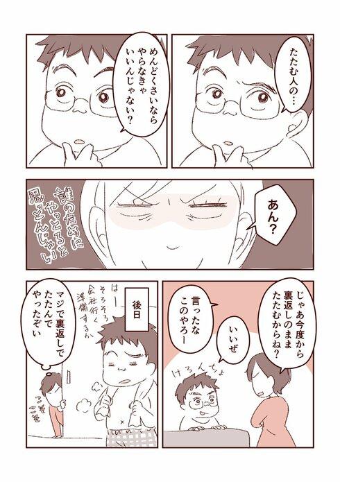 勝手にイライラした話02