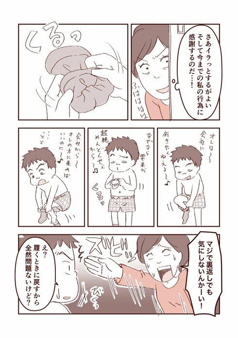 勝手にイライラした話03