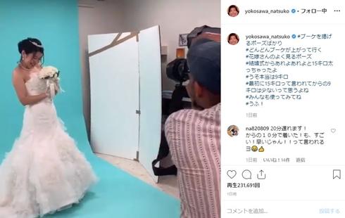 横澤夏子 太った ダイエット 旦那 夫