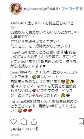 辻希美 誕生日 32歳 インスタ ブログ コメント欄