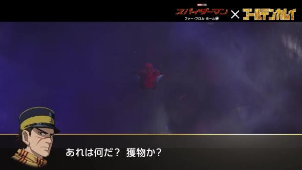 スパイダーマン:ファー・フロム・ホーム ゴールデンカムイ