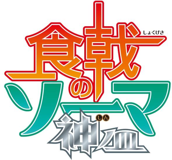 食戟のソーマ 神ノ皿 アニメ 第4期