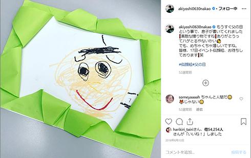 中尾明慶 仲里依紗 父の日 子ども 夫婦 親子 Instagram
