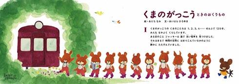 「くまのがっこう」×阪急電鉄コラボ