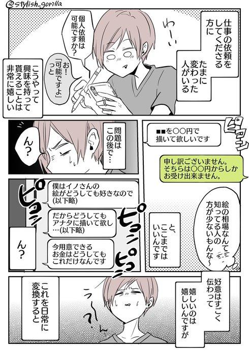 無茶な仕事01