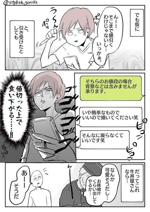 無茶な仕事03