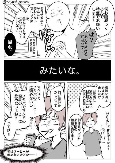 無茶な仕事04
