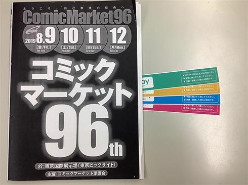 """「コミックマーケット96」から導入""""リストバンド型参加証""""に関する説明ページ公開 4日間分は2000円、1日毎のバラ売りは500円"""