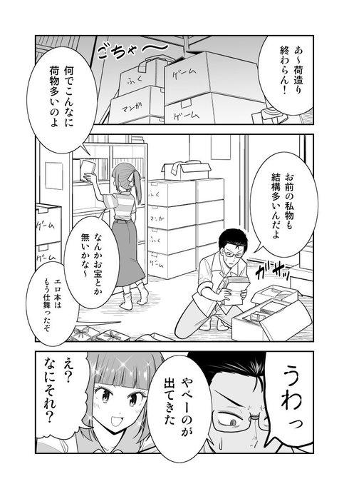 ラブレターを見られた話01
