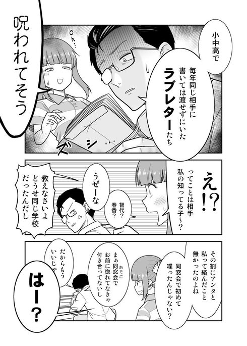 ラブレターを見られた話02