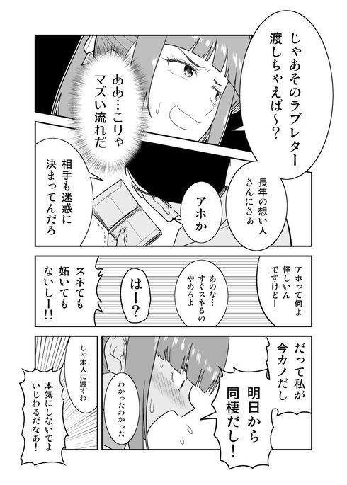 ラブレターを見られた話03