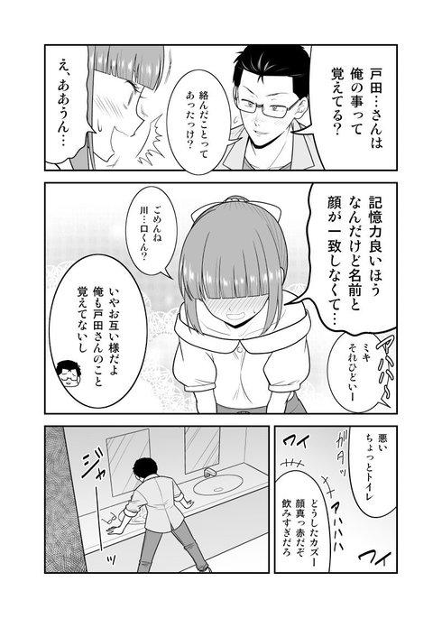 ラブレターを見られた話06