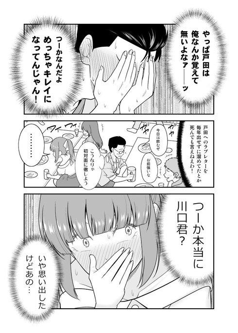 ラブレターを見られた話07