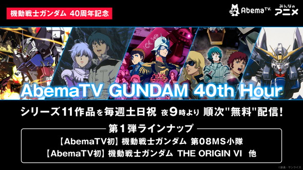 ガンダム AbemaTV 40周年 一挙放送