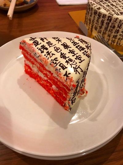般若心経ケーキ