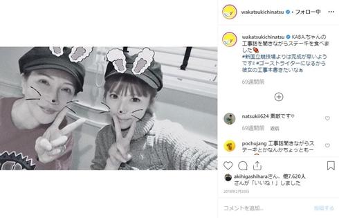 KABA.ちゃん 一華 性転換 小川菜摘 現在 LGBT 若槻千夏