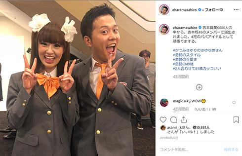 かつみさゆり さゆり よしもと ビキニ 水着 吉本坂46 アイドル Instagram