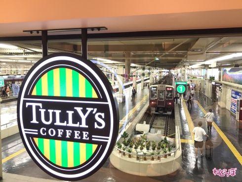 タリーズコーヒー阪急梅田3F店