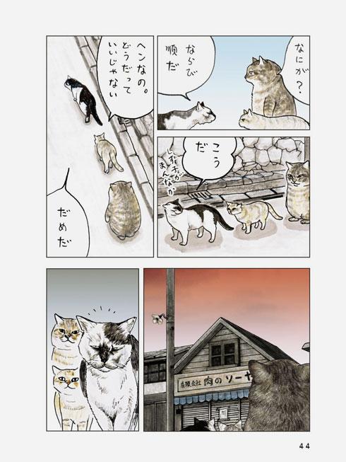 俺、つしま 猫 漫画 2巻 単行本 テルオ
