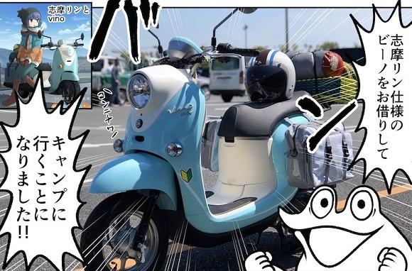 ゆるキャン カエルDX ソロキャン ビーノ ヤマハ発動機 芳文社