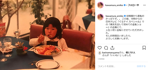 たんぽぽ 川村エミコ ぐるナイ 金髪 イメチェン 松崎しげる ブログ Instagram