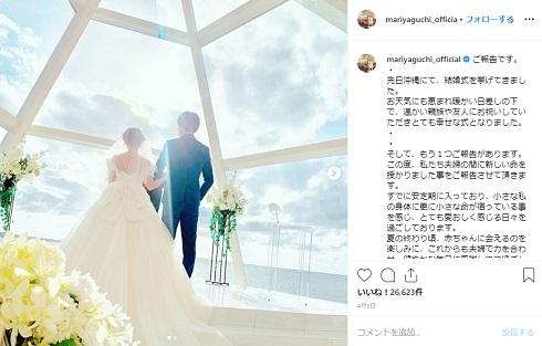 矢口真里 結婚式 沖縄