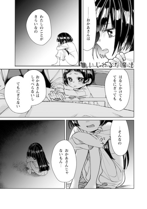 delete_gerudo pixivコミック