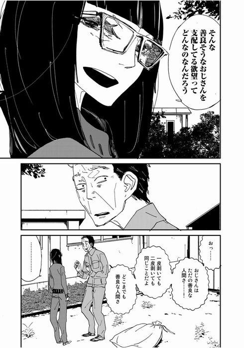 中年卍 ルネッサンス吉田 コミックDAYS