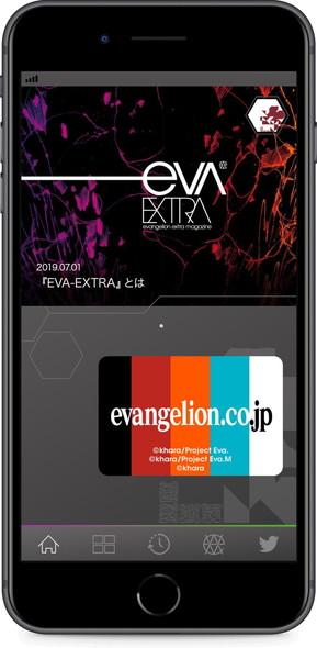 シン・エヴァンゲリオン劇場版 0706作戦 EVA-EXTRA
