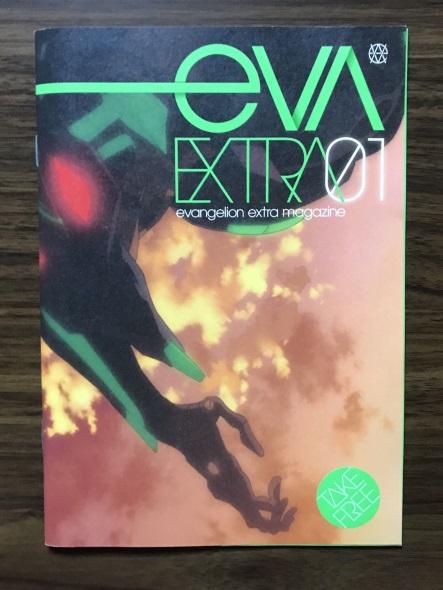 シン・エヴァンゲリオン劇場版 0706作戦 EVA−EXTRA
