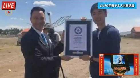 輝夜月 日清焼そばU.F.O. 宇宙 スマートフォン 中継 最高到達高度 ギネス世界記録 認定