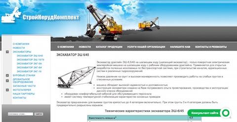 ロシアの歩く重機