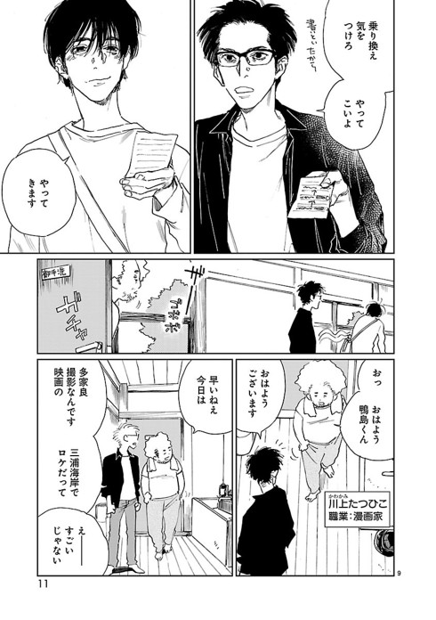 野田彩子漫画ダブル