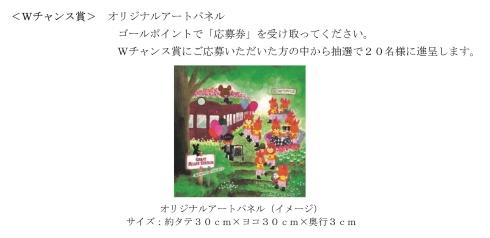 くまのがっこう×阪急電鉄コラボスタンプラリーオリジナルアートパネル