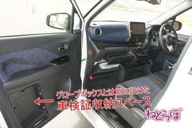 車検証 車体の形状