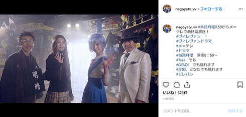 最上もが ヴィレヴァン! でんぱ組 エヴァンゲリオン 綾波レイ コスプレ ドラマ Instagram