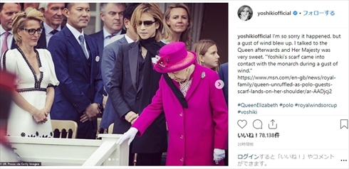 YOSHIKI エリザベス女王 スカーフ ポロ 謝罪