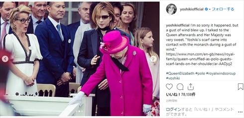 YOSHIKI エリザベス女王 スカーフ ポロ 謝罪 ジリアン・アンダーソン