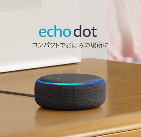 第3世代スマートスピーカー with Alexa