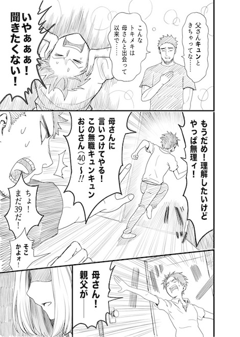 GoAkashin バ美肉