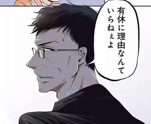 有給 取らせてくれる 課長 今どきの若いモンは 漫画 吉谷光平