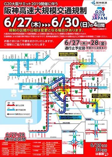 阪神高速 無人 クルマ 走ってない G20 大阪サミット 規制 通行止め