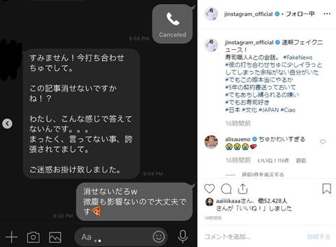 赤西仁 寿司職人 ハワイ 開店 誤報 フェイクニュース 嘘