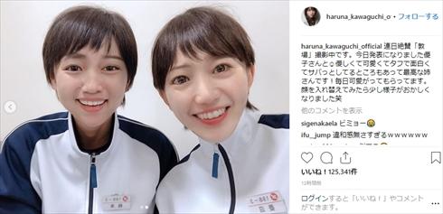 川口春奈 大島優子 教場 ドラマ フジテレビ開局60周年 Instagram