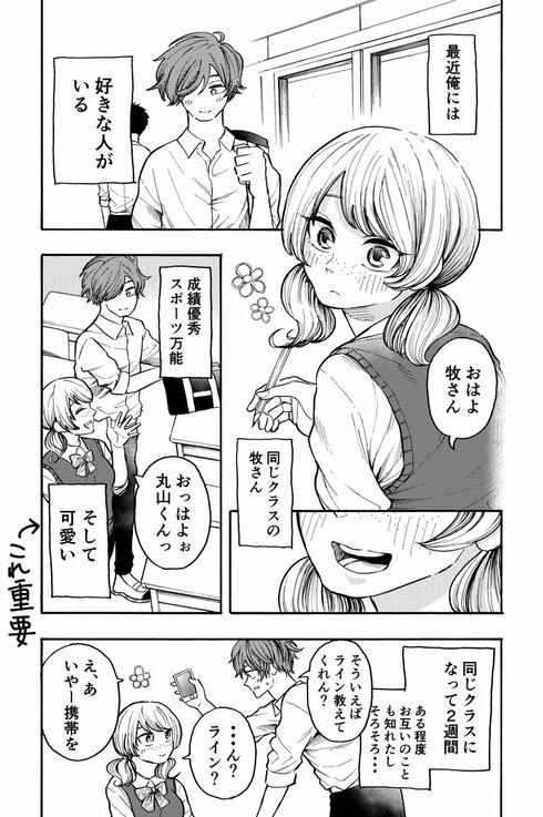 超アナログ女子に片思い中の話01