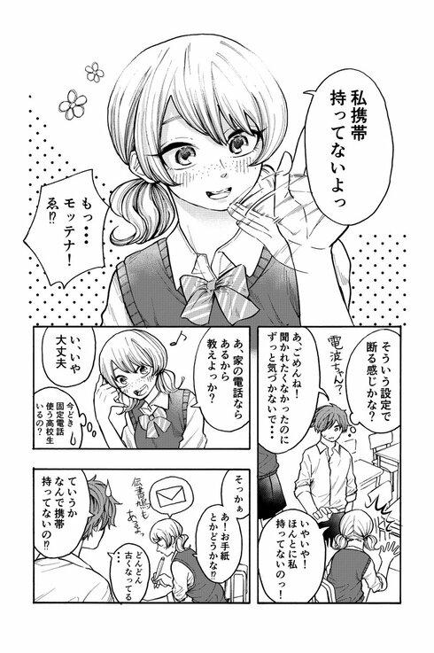 超アナログ女子に片思い中の話02