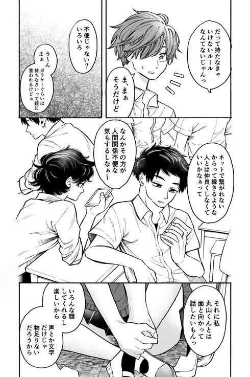 超アナログ女子に片思い中の話03